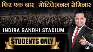 Motivational Seminar for Students | IG Stadium | Dr Vivek Bindra