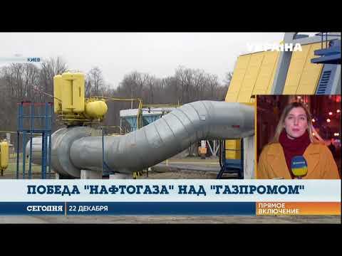 «Нафтогаз» Украины выиграл суд против российского «Газпрома»
