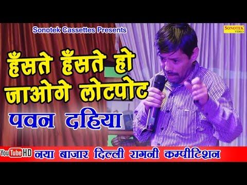 हँसते हँसते हो जाओ गे लोट पोट    Pawan Dahiya    Haryanvi Super Hit Chutkule Funny Video