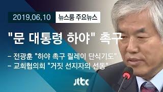 """[뉴스룸 모아보기] 전광훈 """"대통령 하야"""" 촉구…교회협"""