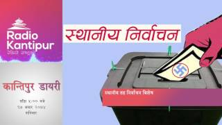 Kantipur Diary 5:00pm - 01 July 2017