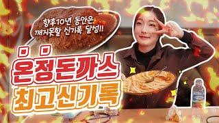 온정돈까스 대왕돈까스 7분컷?! 도전 먹방 competitive Mukbang eating show 히밥