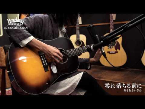 「零れ落ちる前に」by Osamuraisan おさむらいさんシグネチャーモデル「HJ-OSAMURAISAN」Promotion Video