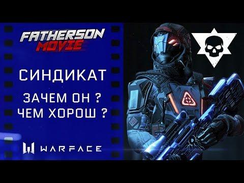 """Warface """"Синдикат""""! Чем он хорош? Стоит покупать? Окупится? thumbnail"""