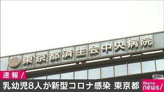 乳児院の乳幼児8人が感染 東京・済生会中央病院(20/04/22)