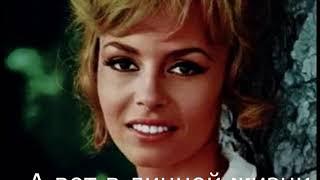 Мишель Мерсье: как сложилась жизнь актрисы