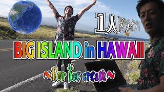 番外編  BIG ISLAND in HAWAII 1人ドライブ! 〜アイスを求めて〜  動画サムネイル