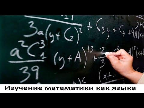 Изучение математики как языка (Ерунда – это герундий)