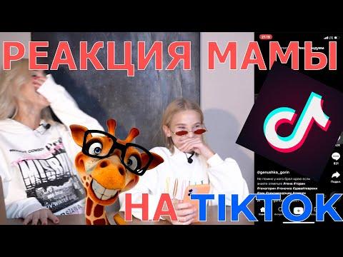 Реакция мамы на ТикТок