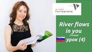 River flows in you (Урок 4) - уроки фортепиано онлайн.