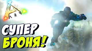 """Самая крутая """"TEK TIER"""" БРОНЯ в АРК! Также броня Рекса! - Мега обновление в ARK: Survival Evolved!"""