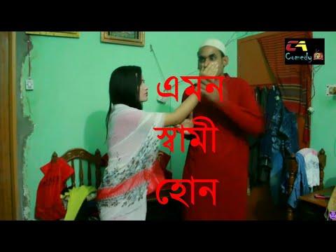 যে কারনে রমজান মাসে বউকে তালাক দিলো/DIVORCE/chikon ali islamic skit/দেখে বলবেন,লোকটা কি ঠিক করলো