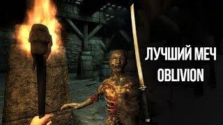 """Oblivion - ЛУЧШИЙ МЕЧ и интересный квест """"Турнир Десяти Кровей"""""""