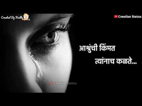 आश्रुंची किंमत त्यालाच कळते.. ज्यांनी Sad Status Video | Sad Whatsapp Status | Marathi status