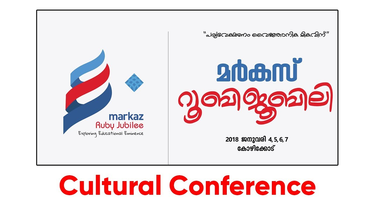 Markaz Ruby Jubilee - Cultural Conference