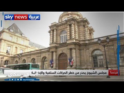 مجلس الشيوخ الفرنسي يحذر من خطر السلفيين والإخوان