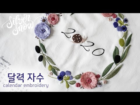 [프랑스 자수 SUB] 2020 Calendar Embroidery(Flower Leases) 2020년 달력 자수(꽃 리스 자수)