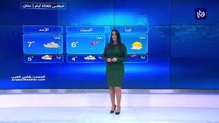 النشرة الجوية الأردنية من رؤيا 2-1-2020 | Jordan Weather