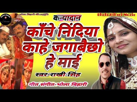 Angika Song=कन्यादान=कांचे निन्दिया काहे जगाबैछो=kanche Nindiya Kahe =Rakhi Singh,Bhola Bihari Song