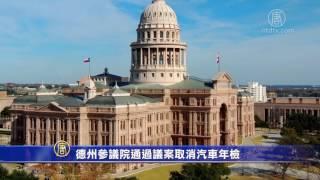 德州参议院通过议案取消汽车年检(私家车_尾气排放)