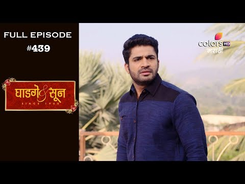 Ghadge & Suun - 14th December 2018 - घाडगे & सून - Full Episode