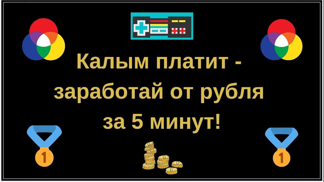Автоматический Заработок при Помощи Программ | Калым Платит Заработай от Рубля за 5 Минут!
