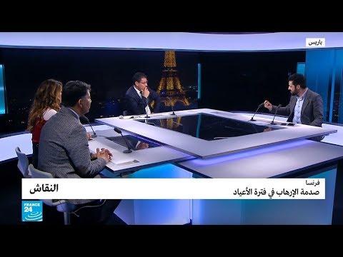 فرنسا: صدمة الإرهاب في زمن الأعياد  - نشر قبل 1 ساعة