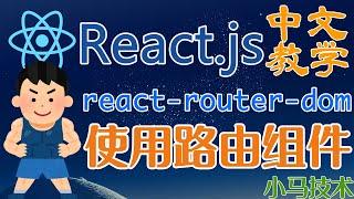 React.js 中文开发入门教学 - 使用路由组件 Router【2级会员】
