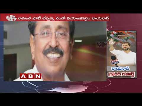 ABN Ground Report on Congress Party Politics in Wayanad   Kerala   ABN Telugu