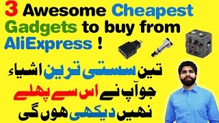 3 Awesome Cheapest Gadgets from AliExpress [Urdu/Hindi] - Remote Controller Infrared - SQ8 HD Cam