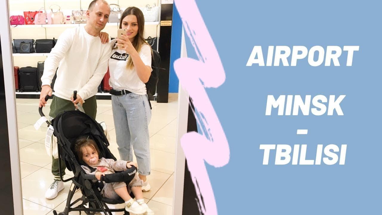 VLOG: ვლოგი აეროპორტიდან | მინსკი-თბილისი| დილა ჩემს სახლში