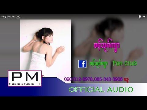 Karen Song : ဖဝ့္သုဂ္က်ာ : Pho Tao Ja :PM MUSIC STUDIO (Official Audio)
