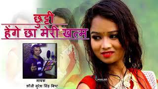 Chhuti Hege Meri Khatam | New Kumaoni Song 2017 | Singer Fauzi Suresh Bisht / Basanti Bisht