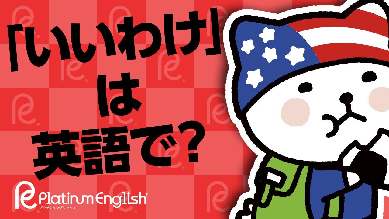 英語 言い訳