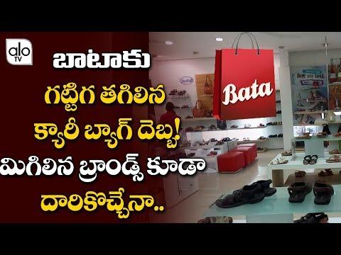 Customer ని Carry Bag డబ్బులు అడిగినందుకు BATA కు ఏ గతి పట్టిందో.. Bata Case   Telugu News   ALO TV