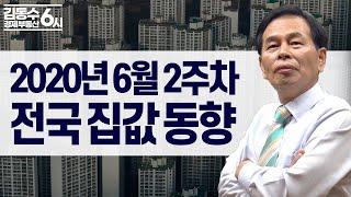 부동산 전국 집값 동향 ≪2020년 6월 2주차≫