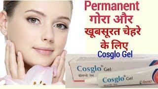 Cosglo Gel Skin Whitening Gel || बिना किसी साइड इफ़ेक्ट खूबसूरत चेहरे के लिए ||