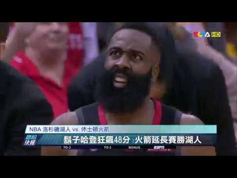 愛爾達電視20190120/【NBA】神鬍子!哈登狂飆48分 火箭延長賽勝湖人