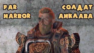 Солдат Анклава в Fallout 4 Far Harbor