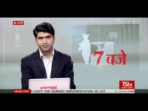 Hindi News Bulletin | हिंदी समाचार बुलेटिन – Oct 07, 2017 (7 pm)
