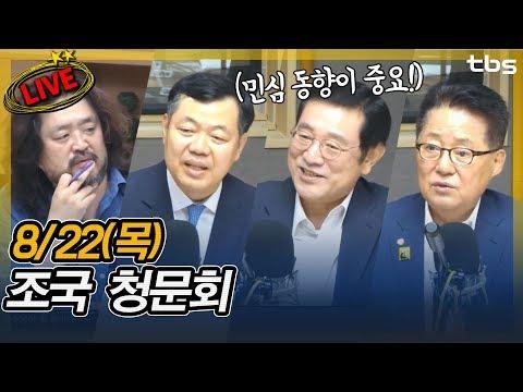 [8/22] 박지원, 이용섭, 권순정, 조인동 | 김어준의 뉴스공장