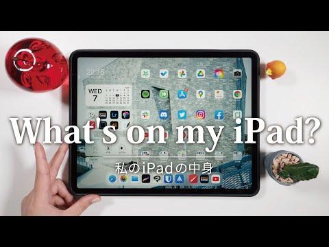WebデザイナーのiPadの中身。おすすめアプリ&ウィジェット紹介 / What's on my iPad?