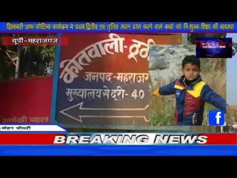thuthibari me apaharan ya gumsudagi kya hai sach dekhen SATELLITE NEWS