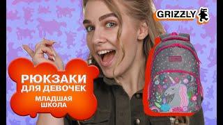 Видеообзор: школьные рюкзаки для девочек, 1 класс