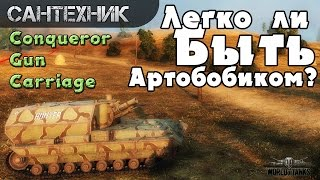 Conqueror Gun Carriage Гайд (обзор) World of Tanks(wot)