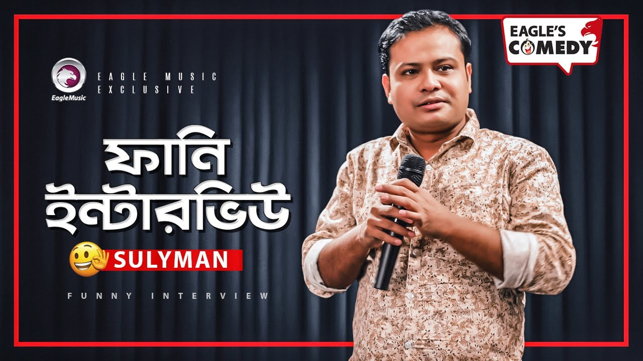 Funny Interview | ফানি ইন্টারভিউ | Stand Up Comedy | Sulyman | S1 E41
