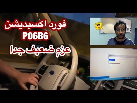 اصلاح عطل ضعف عزم فورد اكسبديشن  – الكود P06B6