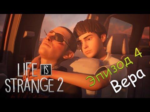 Life is Strange 2 Эпизод 4 Вера (ИгроФильм)