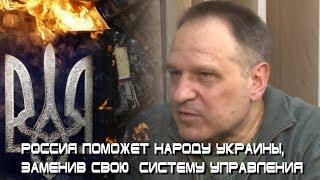 Д.Таран, В.Громов: Россия поможет народу Украины, заменив свою  систему управления