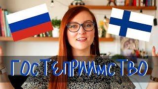 ГОСТЕПРИИМСТВО  в Финляндии. RUS vs FIN